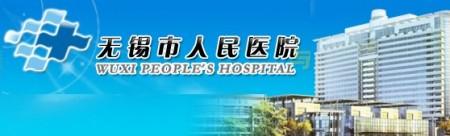 wuxi people's hospital