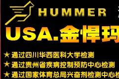 hummer_china_viagra_2