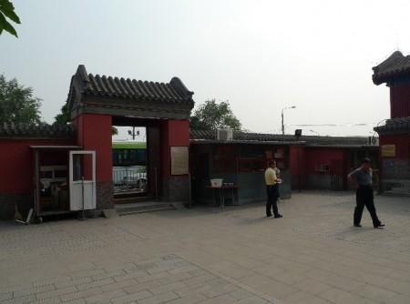 coin_museum_beijing_2