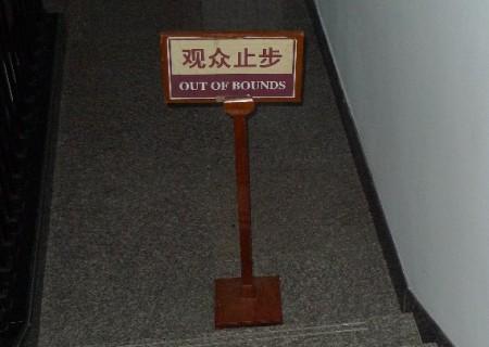 sandalwod_museum_beijing_2_97