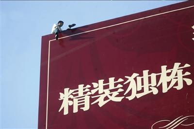 zelfmoord_china_reclamebord_11