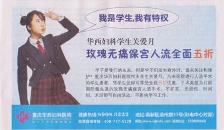 abortus_studenten_china_1
