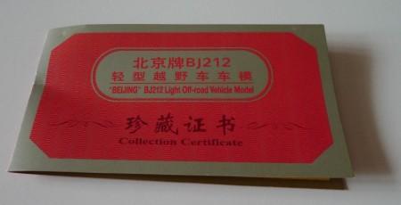 beijing_212_93