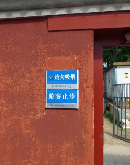 beijing_stone_inscription_museum_2_99