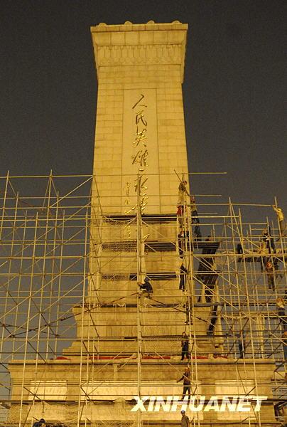 monument_peking_2