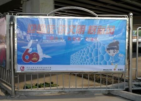 china_60_jaar_borden_2