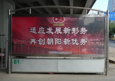 china_60_jaar_borden_4