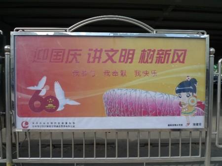 china_60_jaar_borden_7