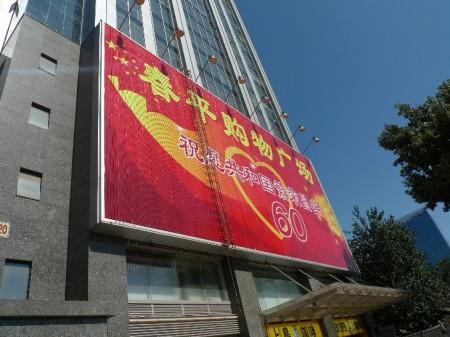 china_60_jaar_borden_8