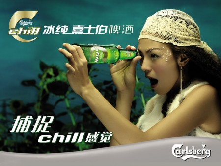 carlsberg_china_4