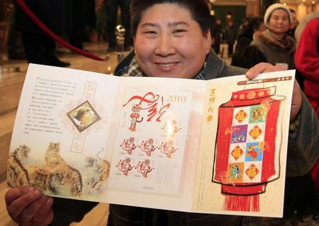 china_jaar_tijger_postzegels_4