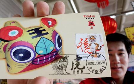 china_jaar_tijger_postzegels_5