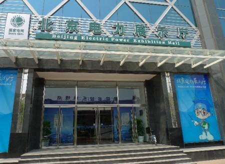 beijing-power-electric-exhibition-hall-1