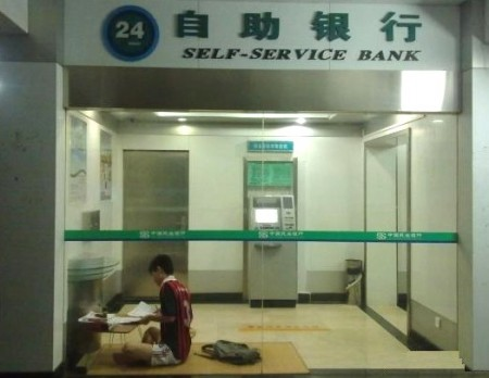 bankstudent-china-1
