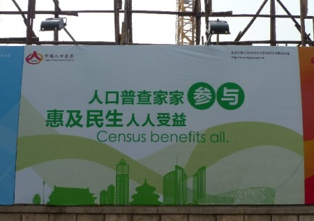 census-beijing-china-bord-1