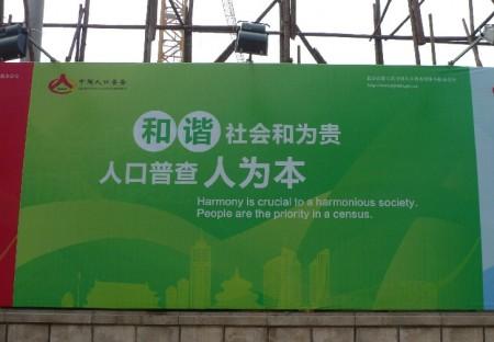 census-beijing-china-bord-2