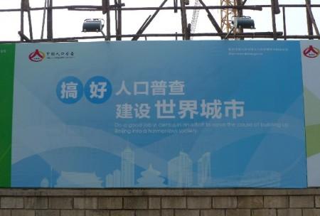 census-beijing-china-bord-3