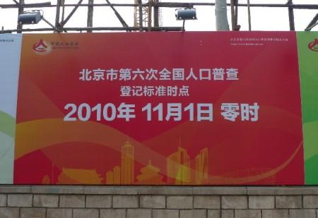 census-beijing-china-bord-5