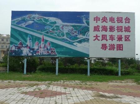 cctv-park-weihai-china-3