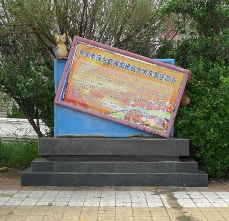 cctv-park-weihai-china-5
