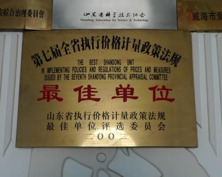 cctv-park-weihai-china-93