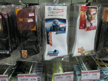 supermarkt-xixiakou-china-3