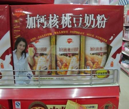 supermarkt-xixiakou-china-8