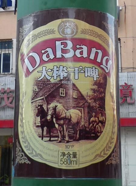 dabang-bier-2
