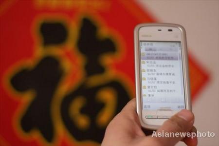 sms-china-1