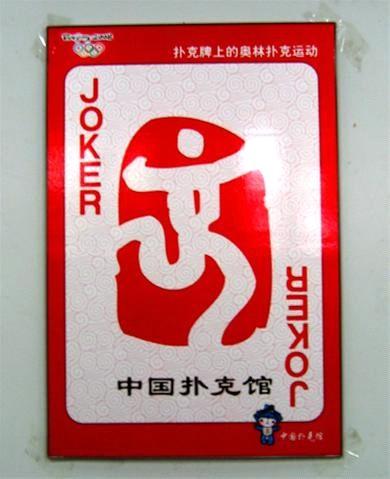 pokermus-beijing-1