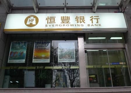 evergrowing-bank-china-1
