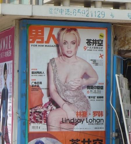 a-lindsay-lohan-beijing-1