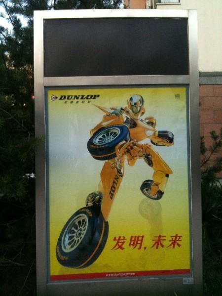 a-transformer-2