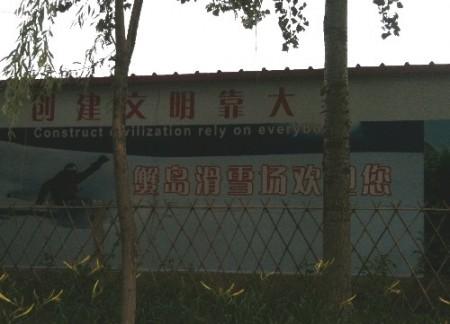 a-wijsbord-china-1